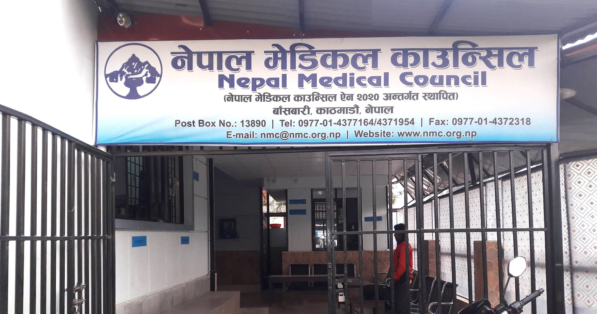 Recognized Medical Colleges by Nepal Medical Council